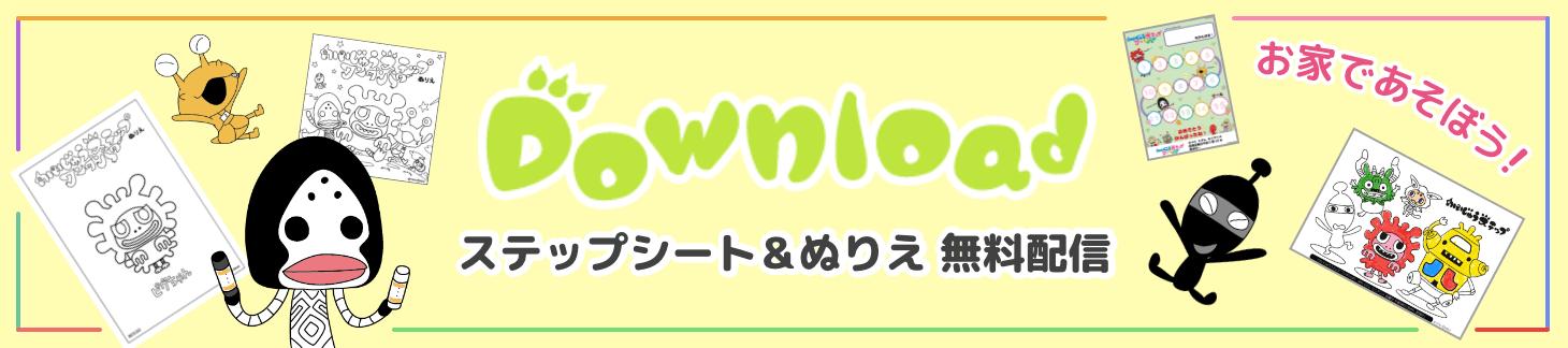 Download   かいじゅうステップ 塗り絵&ステップシート 無料ダウンロード