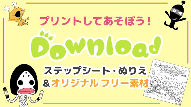 Download | かいじゅうステップ 塗り絵&ステップシート 無料ダウンロード