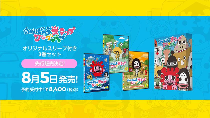 かいじゅうステップワンダバダDVD 3巻セット 8月5日発売!